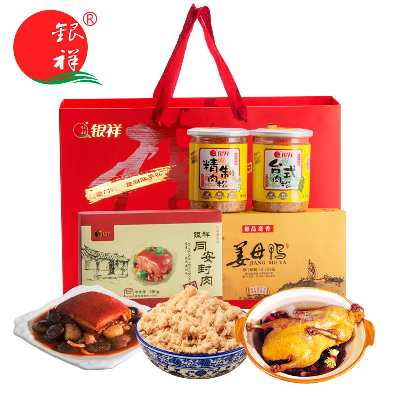 银祥厦门特产首礼盒姜母鸭同安封肉肉松熟食年货团购伴手礼1260g