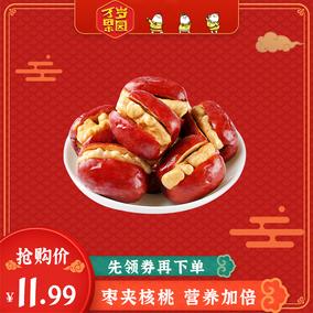 万岁果园夹核桃仁新疆特产休闲红枣
