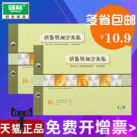 包郵強林1425-16銷售明細分類賬16K賬冊套裝類 財務賬本 賬簿圖片