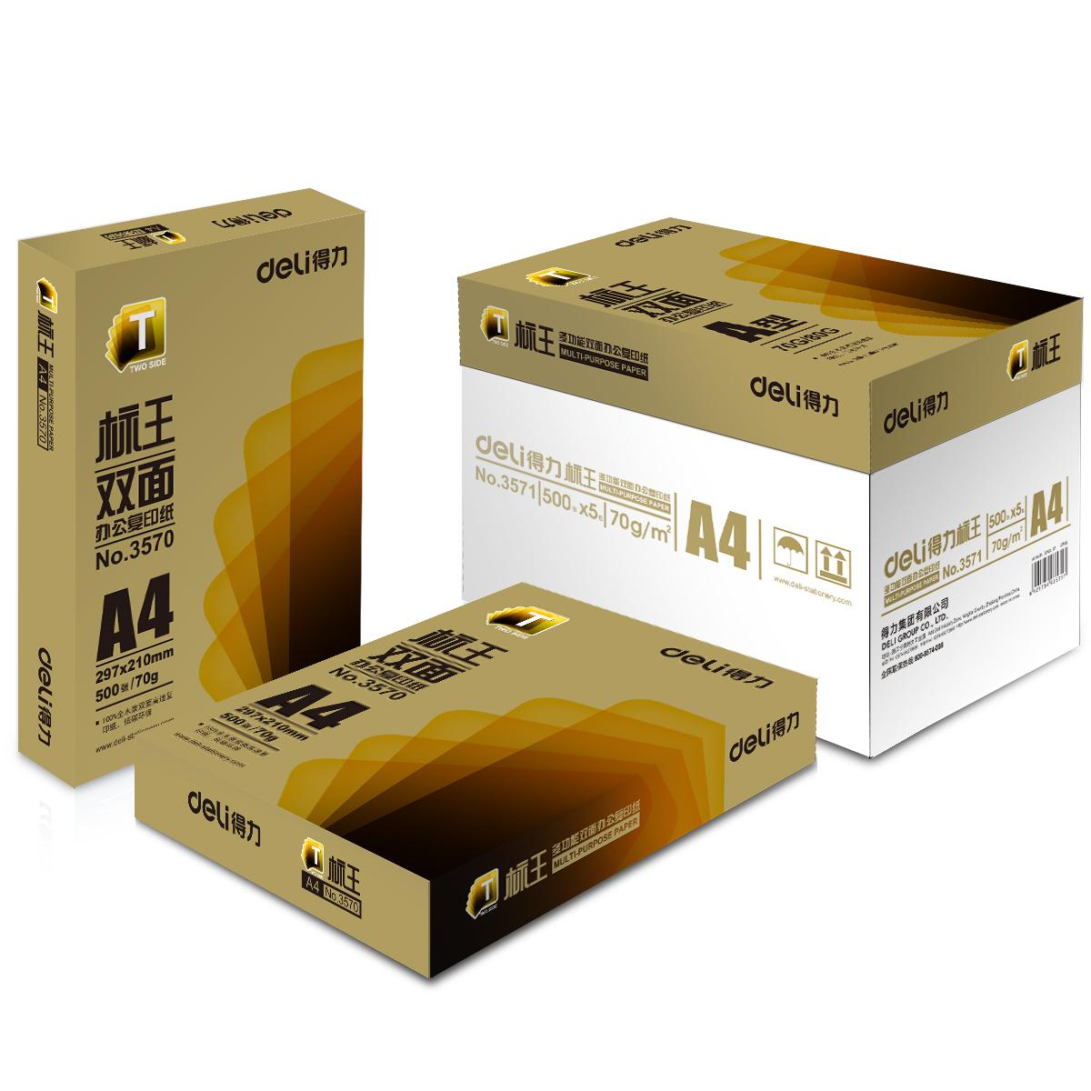 包郵得力A4紙打印複印紙70g單包500張純木漿a4打印白紙整箱