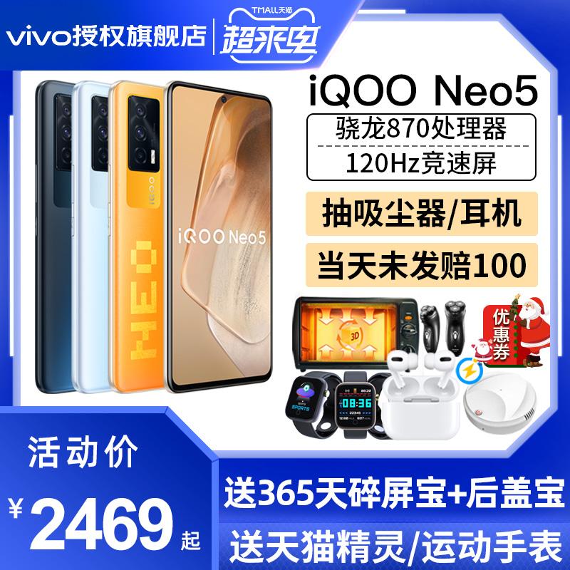 vivo iqoo neo5 5g手机 iqooneo5 iqoonoe5 vivoneo5 ipooneo5 iq00neo5 爱酷neo5 neo7 pro vivo官方旗舰店