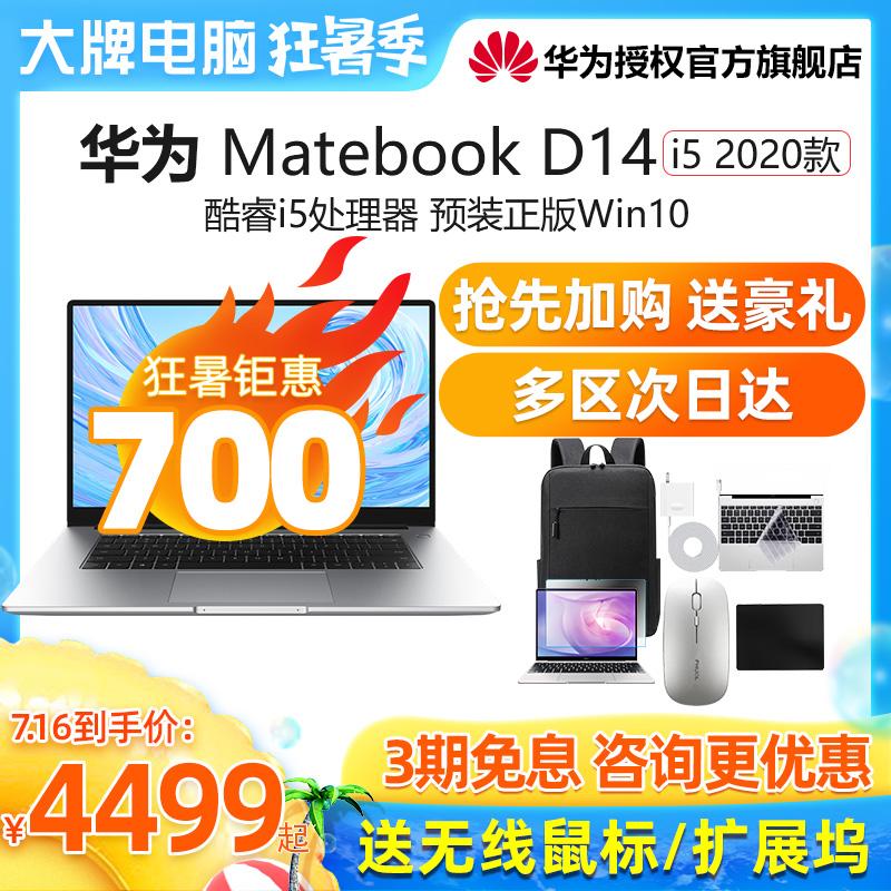 【狂暑季降700】华为笔记本电脑MateBook D14 i5/i7酷睿超薄2020款学生轻薄便携商务办公本官方旗舰店正品13
