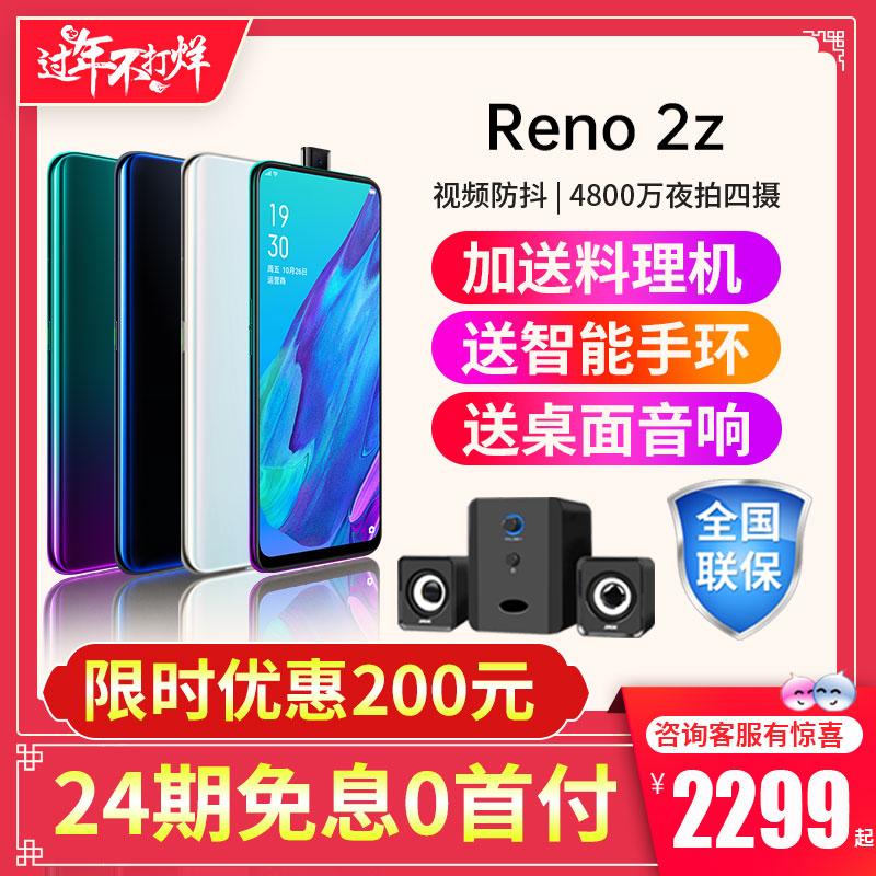 24期免息/送天猫精灵 OPPO Reno2 Z opporeno2z手机新款上市opporeno2官网旗舰oppor17pro未来x 0ppo renoace