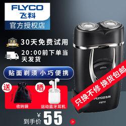 Flyco/飞科FS711剃须刀电动便携男士刮胡刀充电式官方旗舰店正品