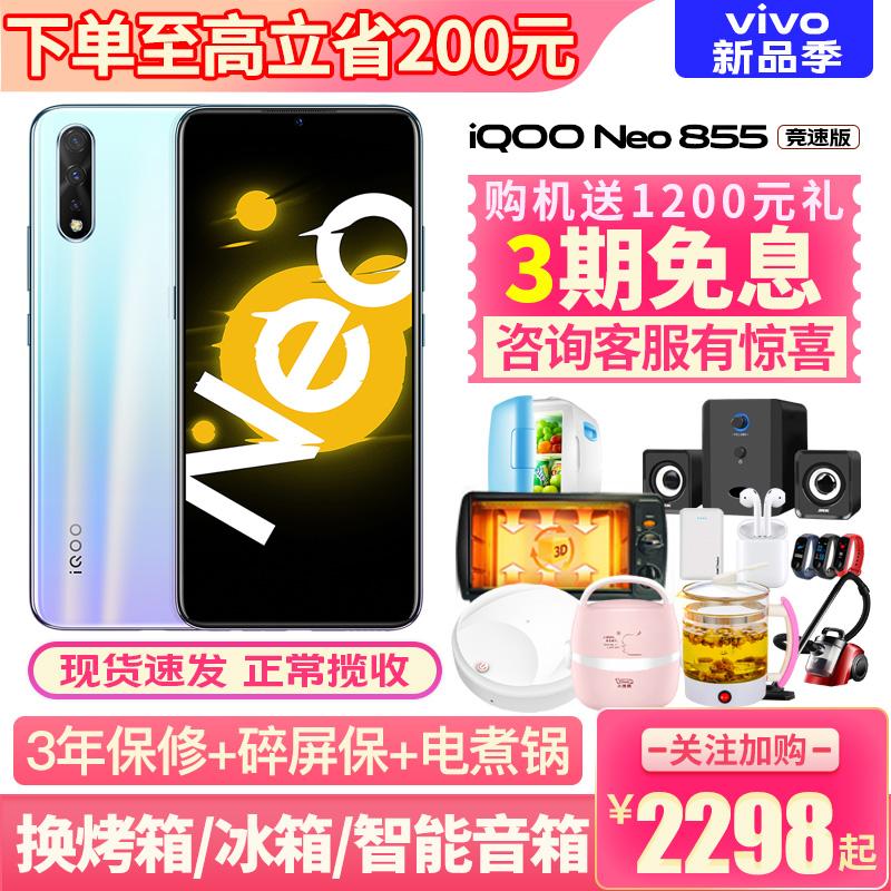 [立减300]vivo iqoo neo 855竞速版手机vivoiqooneo855竞速版 vivo iq00 iqoo3 iqoopro骁龙855非5g vivo手机
