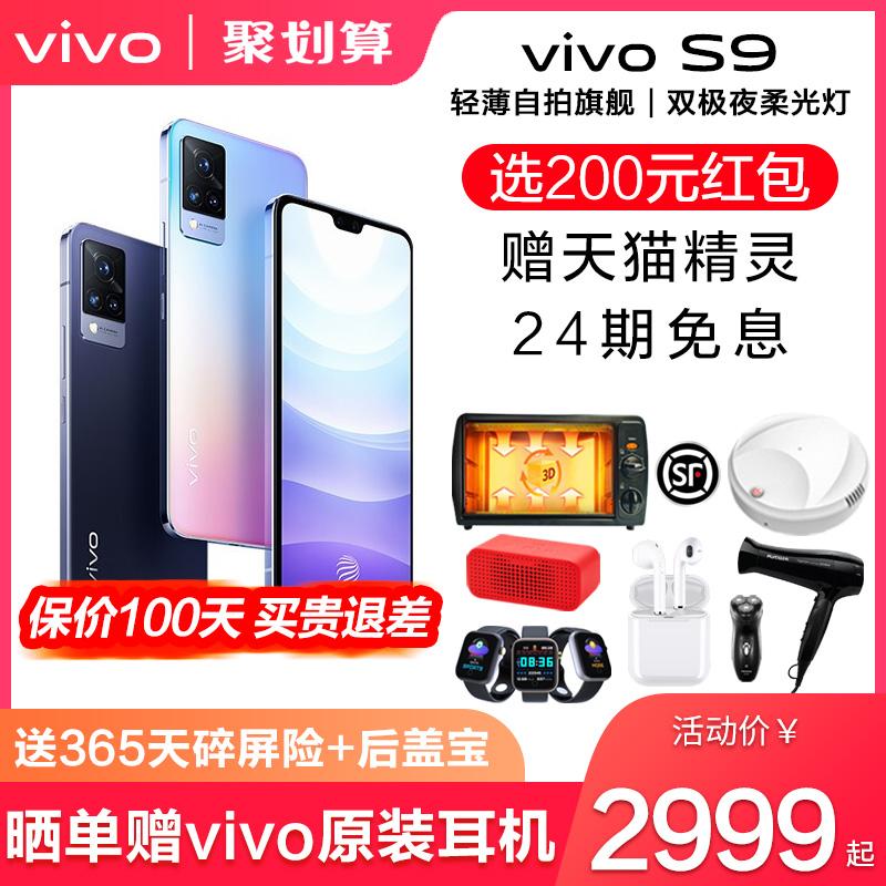 【选200红包】vivo S9 5G手机vivos9 vivos9e vivo新款s9手机vovi 官网 vivos9s手机 Pro vivo手机官方旗舰店