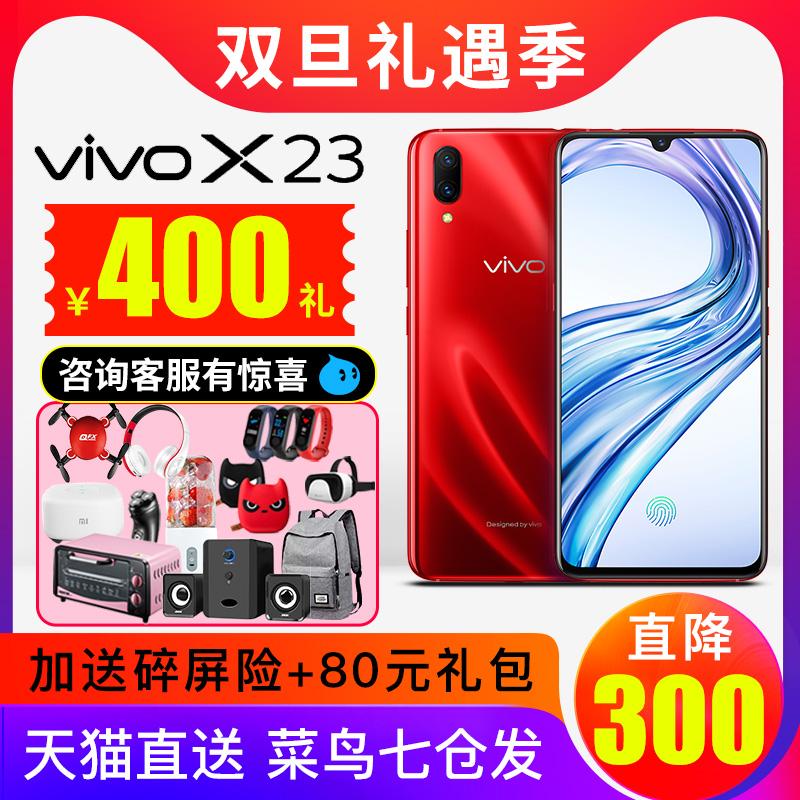送400礼 新品vivo X23 限量版 vivox23手机屏幕指纹版vovi x21 x30 x9 x20 z3i nex2 a 官方旗舰店全新正品