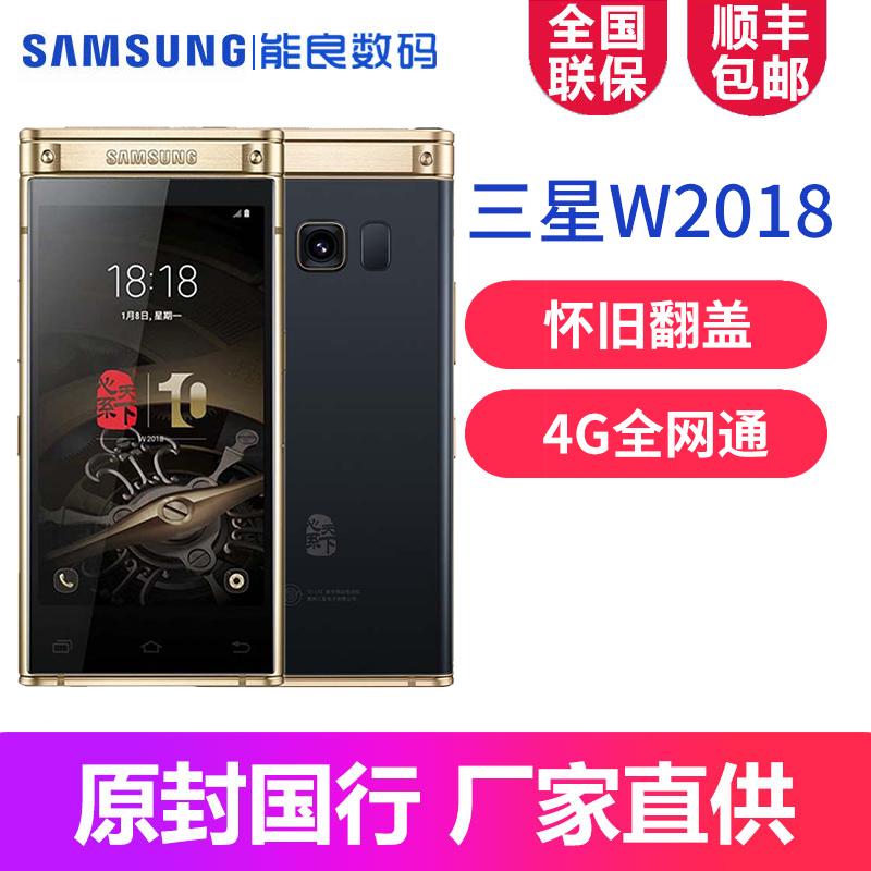 智能翻盖手机4G电信心系天下W2018SM三星Samsung现货速发