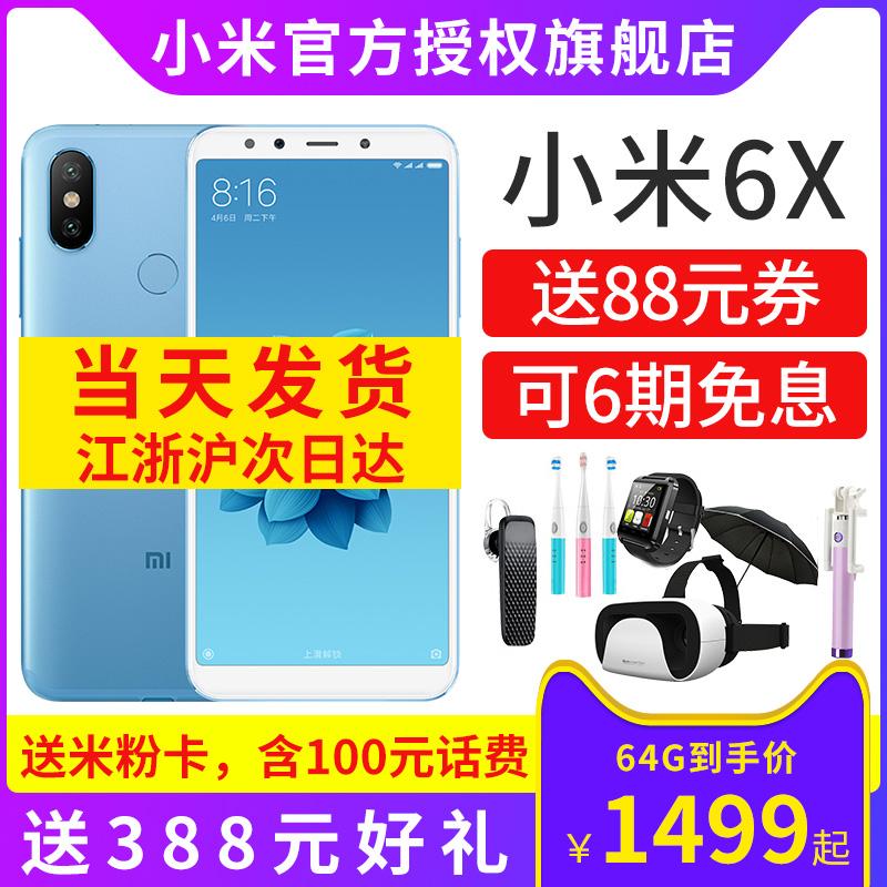 可6期免息 Xiaomi/小米 6X手机 官方旗舰店x6全新7x正品7新款红米6智能note3全网通max3学生价8se全面屏pro
