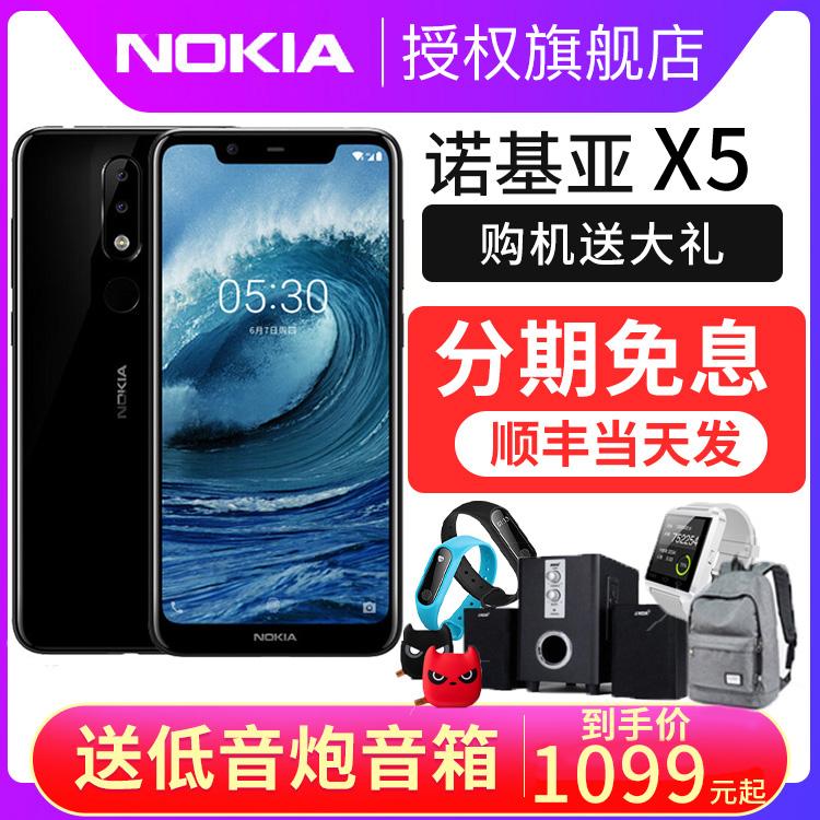【��天�l/分期免息/送低音炮】Nokia/�Z基�� X5 X5 新品 新款智能全面屏手�C 官方旗�店正品全新�C 6x 5x x6