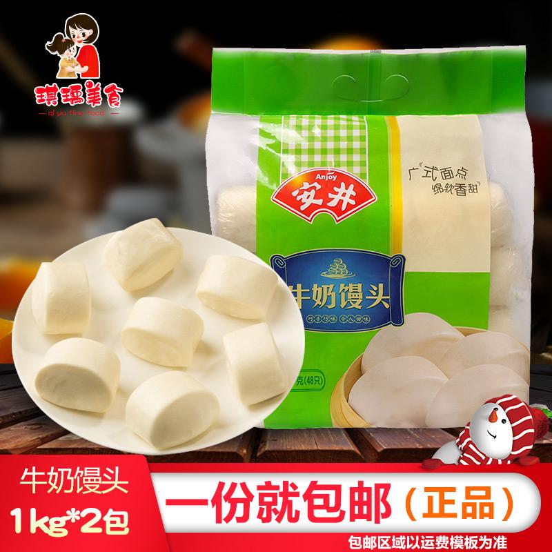 安井牛奶馒头1000g*2包儿童营养早餐早点心96只 速冻面食刀切馒头