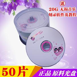香蕉光盘CD刻录盘香蕉CD光盘空白刻录光盘CD-R光盘VCD光碟50P