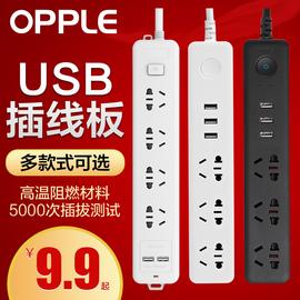 欧普插排插线板插座排插带智能USB充电拖线板插板接线板排插图片