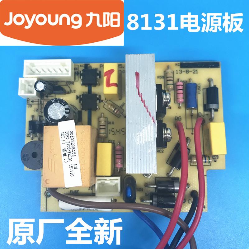 九阳豆浆机DJ13B-D08D D18D D25D  D26D D50D D08EC电源板线路板