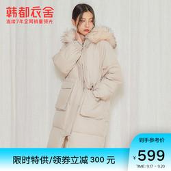 韩都衣舍中长款过膝羽绒服女2021冬装外套新款可拆卸毛领派克服
