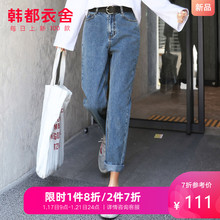 Han Du clothes house 2020 Korean pants spring clothes dad's pants show thin straight tube make old retro jeans female Yin