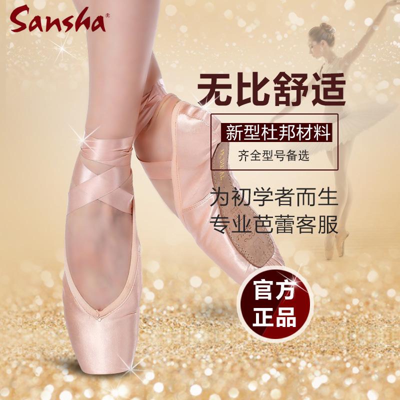sansha正品法国成人儿童女足尖鞋