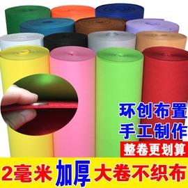 2mm加厚不织布无纺布料墙贴毛毡布幼儿园环境布置儿童手工DIY材料
