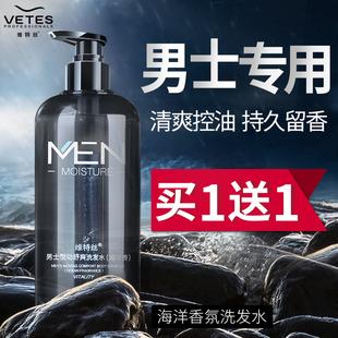 古龙洗发水男士专用去屑止痒控油香味持久留香洗头膏露沐浴露套装价格