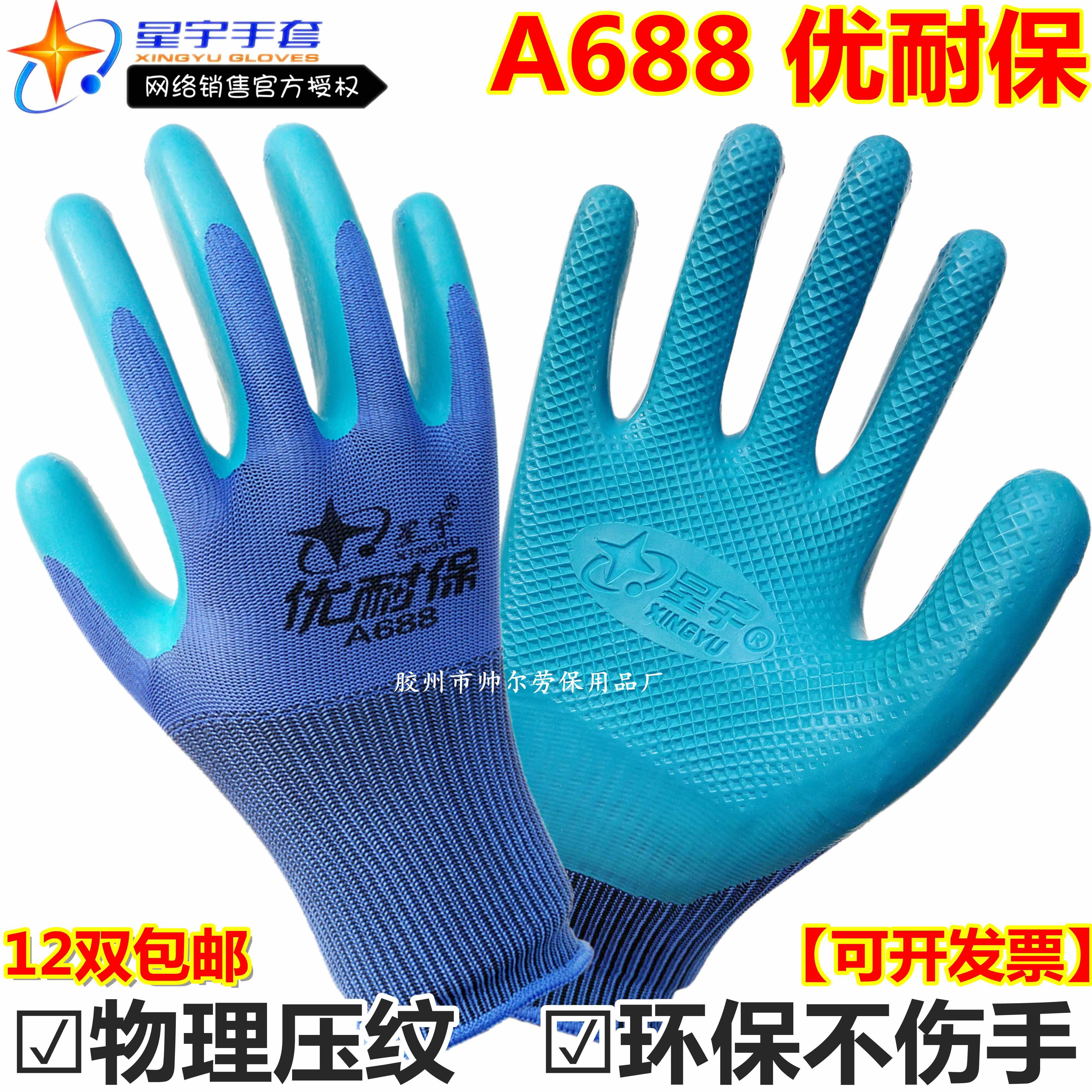 正品A688优耐保 手套劳保用品手套耐磨 防滑工作薄款透气机械星宇
