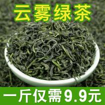 5斤仅需49.5云雾绿茶2021新茶叶散装浓香型高山茶大排档棋牌室茶