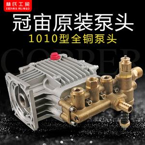 冠宙大乘锐研1010型高压清洗机洗车机刷车泵原装正品泵头总成机头