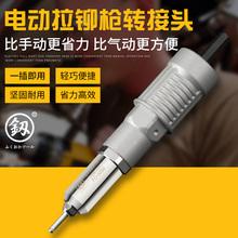 电动铆钉枪转换接头拉铆钉抢拉帽枪螺母枪手电钻气动抽芯铆钉机