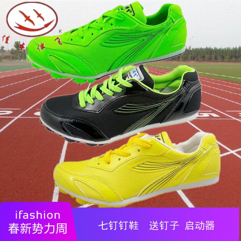 2018新款跑钉鞋体育生跑步鞋训练鞋男女通用田径精英比赛鞋七钉