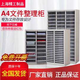 a4文件柜资料收纳效率柜多层资料柜档案柜票据收纳柜抽屉式凭证柜图片