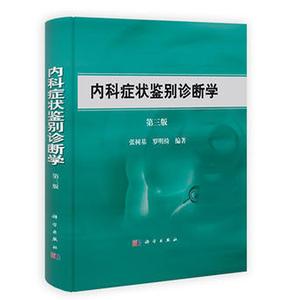 内科症状鉴别诊断学(第3版)第三版 张树基,罗明绮著,科