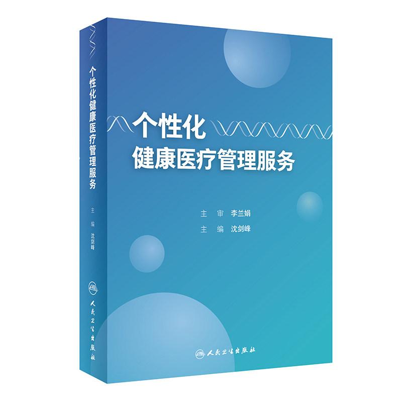 个性化健康医疗管理服务 沈剑峰 主编 9787117219341 2017年9月参考书 人民卫生出版社