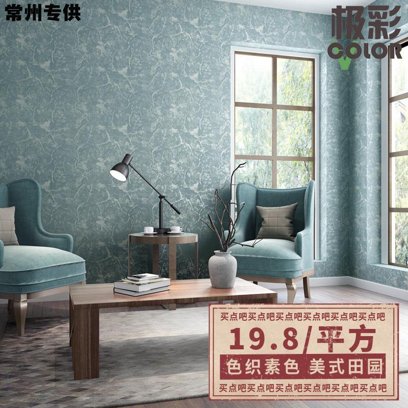 常州极彩纯素色墙布简约现代客厅卧室书房背景石纹路无缝壁布美式假一赔十