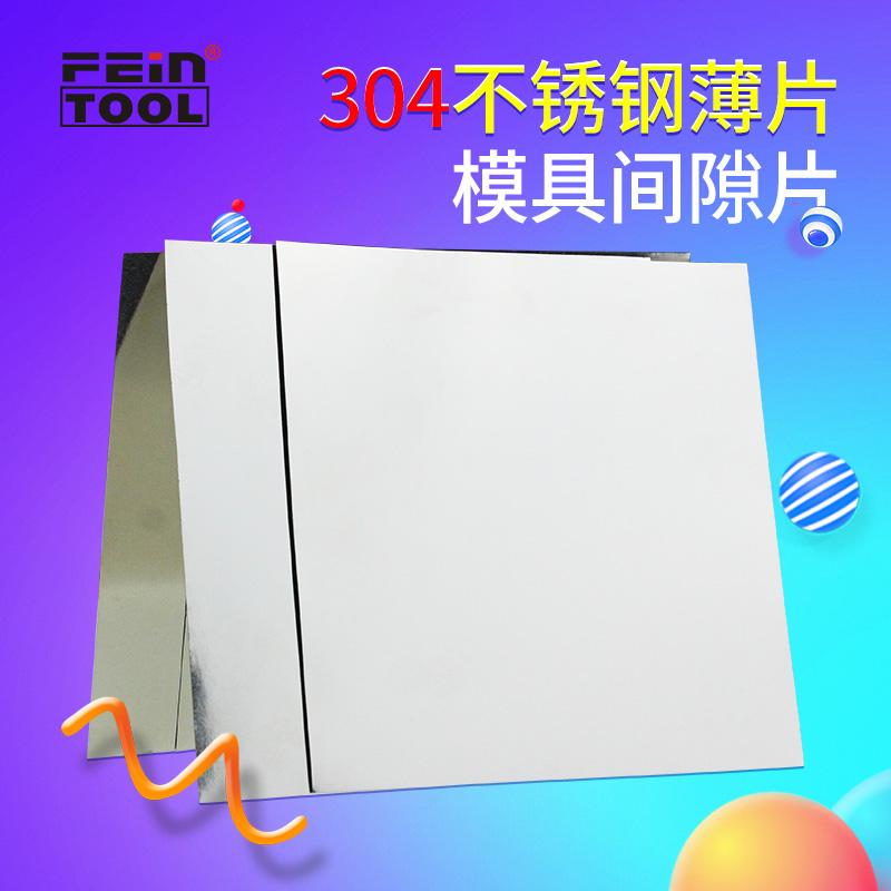 sus304不锈钢板钢材钢片卷材薄铁皮板激光切割加工定制0.01mm-1mm