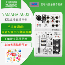 Yamaha Yamaha AG03 with sound card network live DSP effect device K song mixer