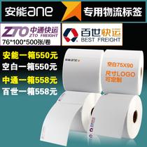 安能韵达中通百世快运物流标签子单热敏打印纸条码不干胶整箱优惠