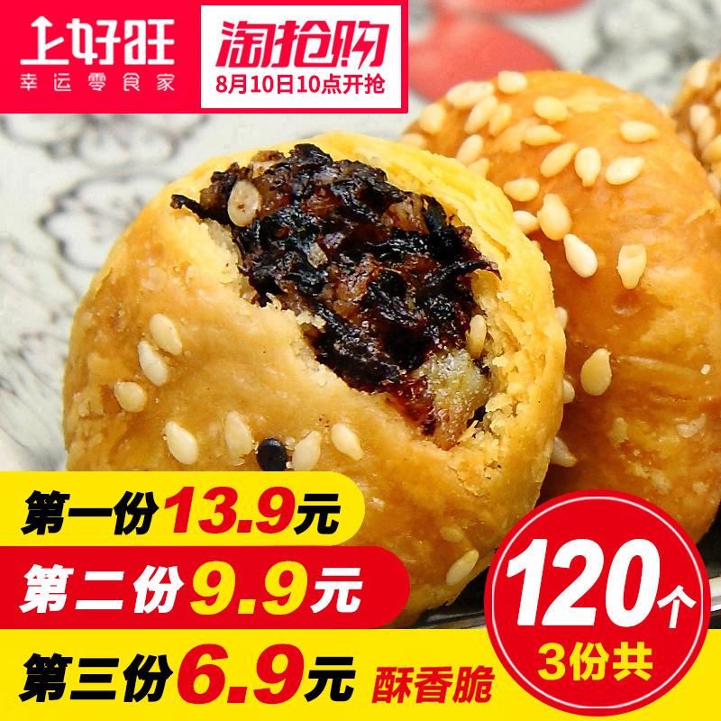 上好旺金华酥饼梅干菜肉黄山烧饼特产糕点心正宗小吃网红零食批发