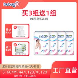 bubugo新生兒紙尿片超薄透氣干爽嬰兒寶寶尿布濕包郵s m l xl碼夏圖片