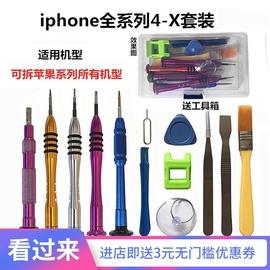 苹果X手机维修Y0.6三角螺丝刀安卓iphone5s6s7plus8p拆机工具套装图片