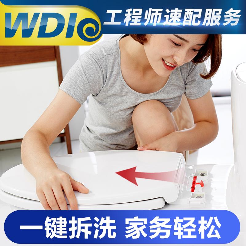 WDI威迪亚马桶盖坐便器盖板加厚坐厕缓降VUO型老式马桶圈盖通用