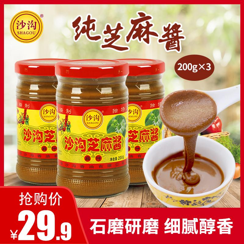 沙沟纯芝麻酱200g*3正宗热干面拌面酱调料酱无花生酱原味火锅蘸料