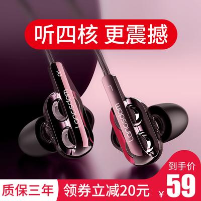 蘭士頓D4四核雙動圈重低音耳機入耳式高音質手機通用男女HiFi耳塞