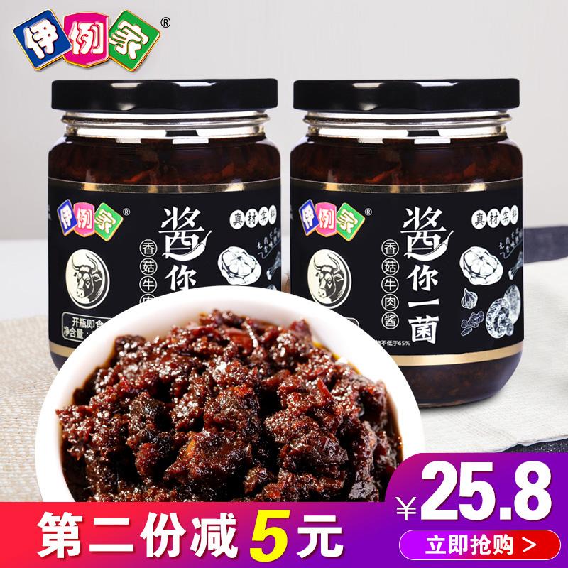 伊例家香菇牛肉酱220g*2瓶装拌饭拌面酱下饭菜酱辣椒酱夹馍香辣酱
