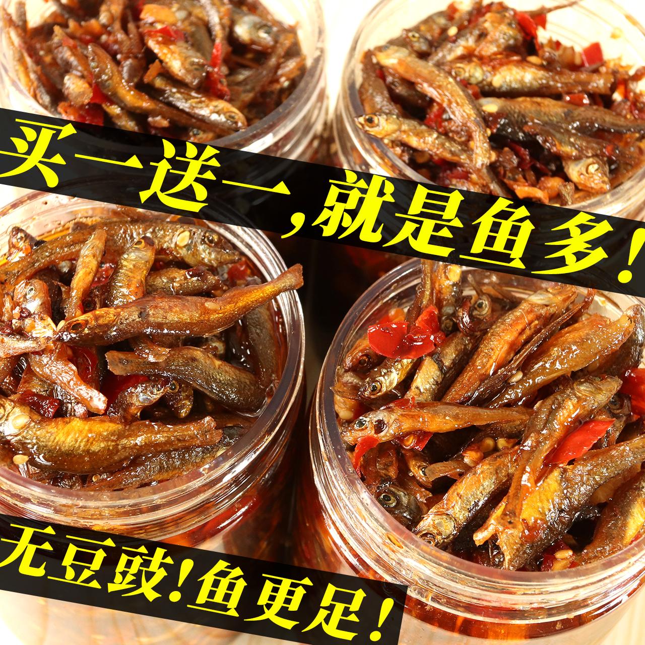 湖南柴火鱼农家自制特产小鱼仔280g香辣火培鱼下饭菜小鱼干罐装