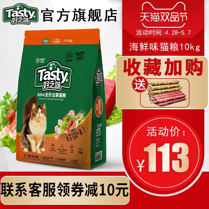好之味猫粮海鲜味全期猫粮低盐诺瑞成猫幼猫大袋粮10kg包邮20斤装