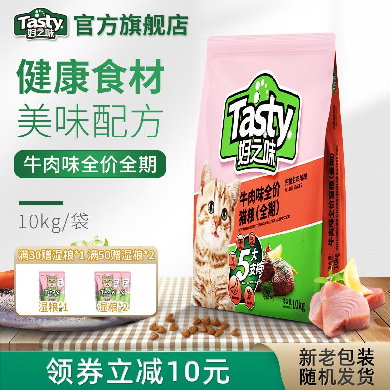 好之味牛肉味猫粮 诺瑞全期猫粮低盐幼猫成猫粮10kg通用包邮图片