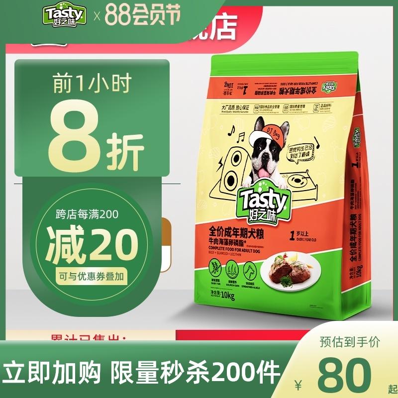 好之味狗粮10kg通用型中大型犬金毛牛肉味全价成年期宠物犬粮20斤