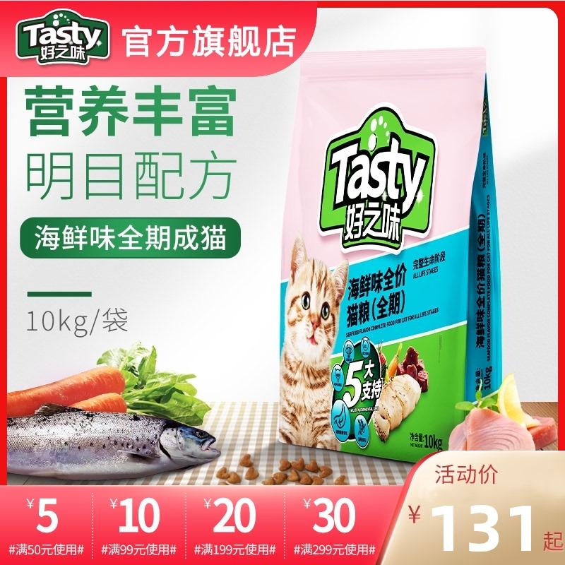 好之味猫粮海鲜鱼味诺瑞成猫幼猫猫粮增肥发腮营养10kg20斤装包邮