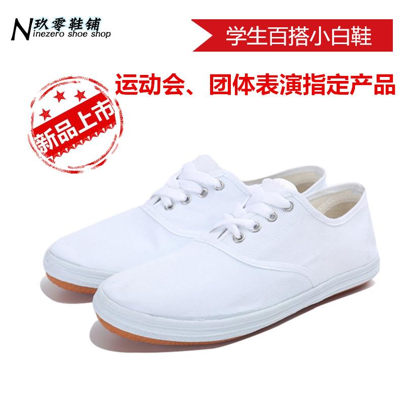 正品学生演出小白鞋白网球鞋学生运动会专用表演鞋帆布鞋晨练鞋
