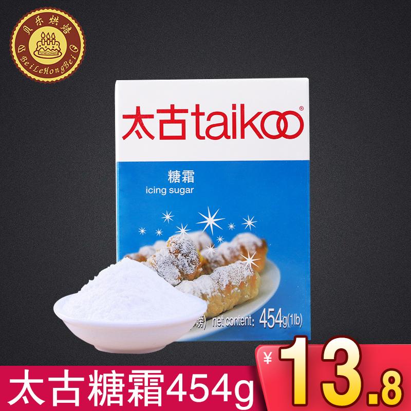 太古糖霜糖粉细砂糖 做蛋糕面包饼干甜品装饰烘焙原料 原装454g