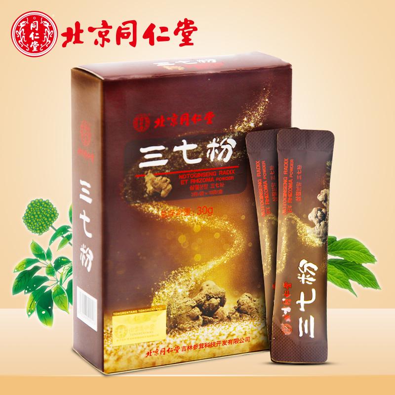 同仁堂 三七粉正品 文山 云南 (非特級野生)30g三七